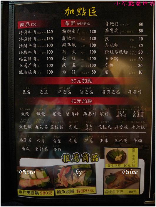 桃園黑澤和食 (3).JPG