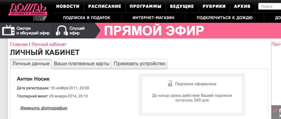 Мой профиль на сайте До///дя
