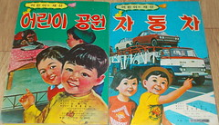 "Seoul Korea vintage Korean children's book circa 1975 featuring car carrier and monkey - ""Head Turners"" (moreska) Tags: auto colors car kids truck vintage monkey book design graphics media asia bright korea oldschool retro nostalgia korean seoul 1975 vehicle childrens 1970s fonts seventies primary rok publications hangul carcarrier disappearing"