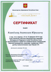 """Сертификат • <a style=""""font-size:0.8em;"""" href=""""http://www.flickr.com/photos/107434268@N03/12618251825/"""" target=""""_blank"""">View on Flickr</a>"""