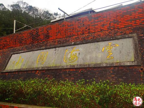 雲海山步道 (12).jpg
