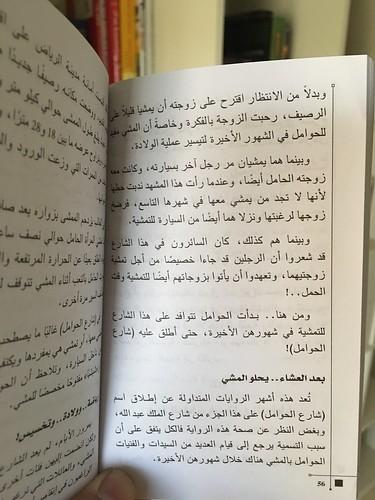 من شوارعنا بتتكلم عربي