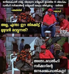 :P #icuchalu #currentaffairs #politics Credits: Afeef Ahmed ICU (chaluunion) Tags: icu icuchalu internationalchaluunion chaluunion