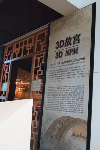桃園空港3D故宮