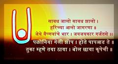 Tukaram Maharaj_12 (swapnil.kapsikar) Tags: dindi swapnil pandharpur wari pandurang tukaram dehu dny palkhi varkari warkari pandhari dnyaneshwar dnyaneshwari kapsikar warisantanchi