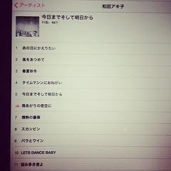 和田アキ子の「今日までそして明日から 」昔のアルバムだが、今日という日に合ってしまう。