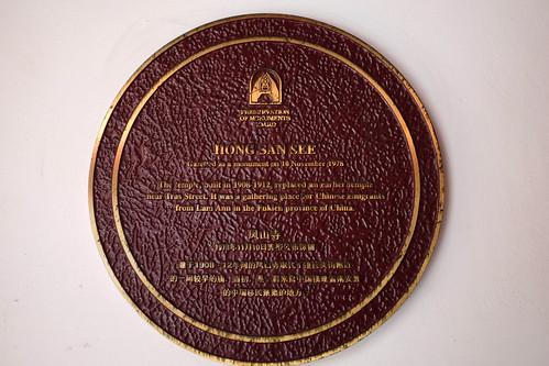 National Monument plaque for Hong San See
