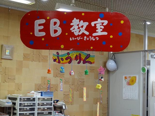一番人気のEBアート教室へ|おかざき世界子ども美術博物館