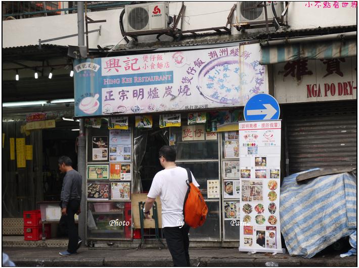 香港廟街四季煲仔飯 (8).JPG