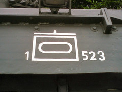 "M48 Patton (7) • <a style=""font-size:0.8em;"" href=""http://www.flickr.com/photos/81723459@N04/9663116143/"" target=""_blank"">View on Flickr</a>"