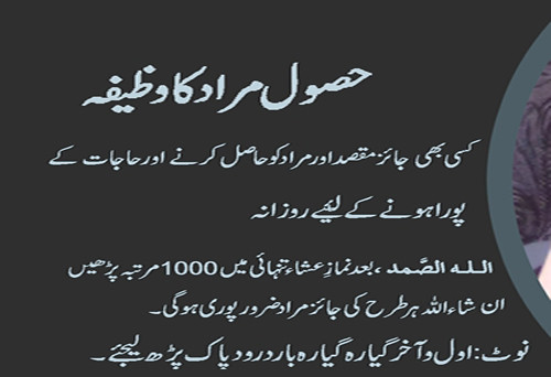 Allahu samad ka wazifa for marriage