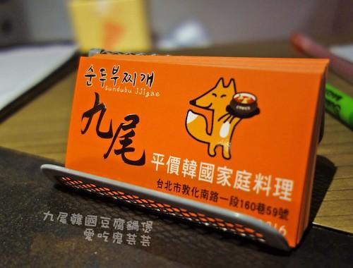 九尾豆腐煲_022.jpg
