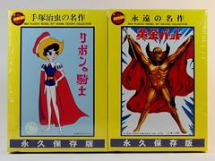 Imai  Vintage Plastic Kit Reissue  Mascot Series 1 & 2 Bundle Pack  Princess Knight () & Ogon Bat ()  Box Art (My Toy Museum) Tags: classic vintage bat mascot plastic knight series ribbon kit cyborg imai 009 ogon