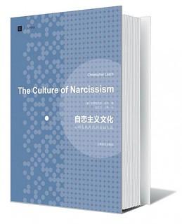 自恋主义文化