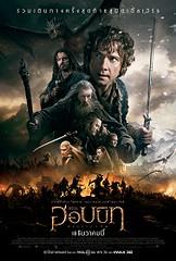 The Hobbit: The Battle of the Five Armies (2014) เดอะ ฮอบบิท : สงคราม 5 ทัพ [พากย์ไทย]