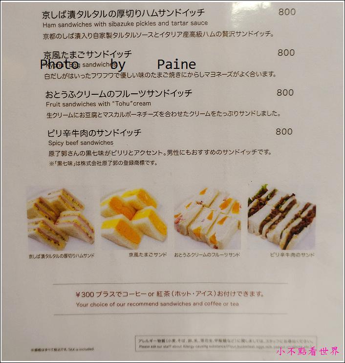 日本京都祇園YOJIYA Cafe (7).JPG