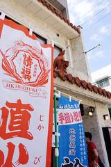 / Ishigaki Street (abandoned24) Tags: street japan sony  okinawa ishigaki     sumere rx100m3