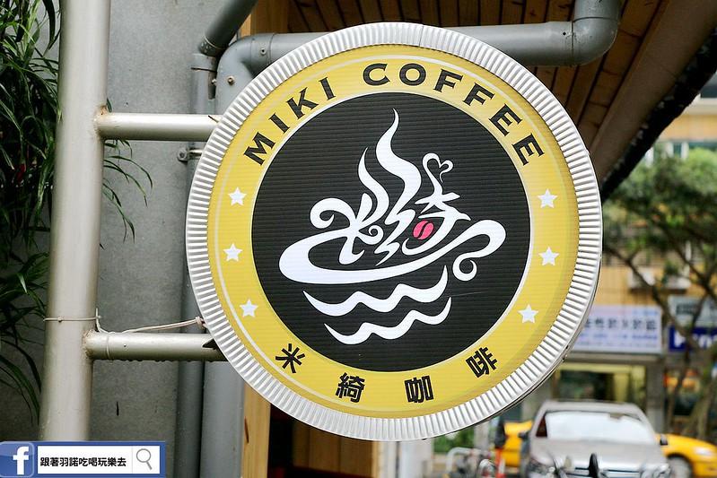 米綺咖啡005