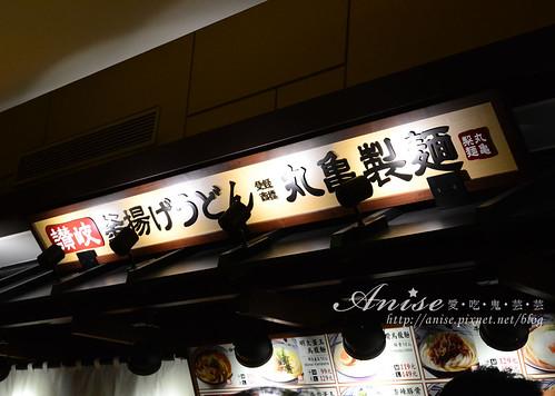 丸龜製麵_002.jpg