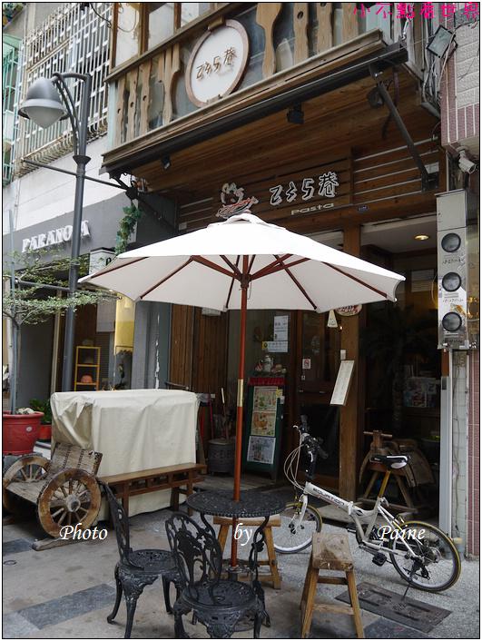 高雄235巷義大利麵 (2).JPG