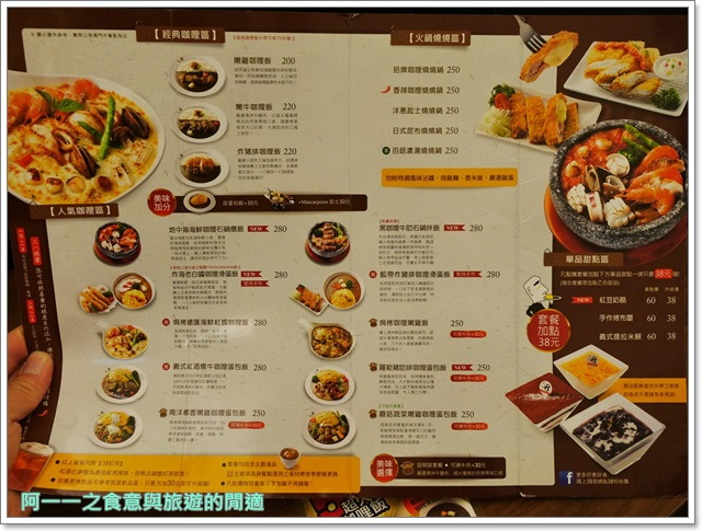 台中一中街美食mr.38咖哩提拉米蘇甜點image010