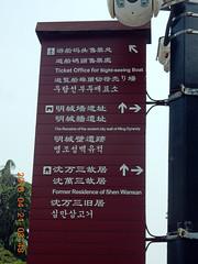 2016_04_210187 (Gwydion M. Williams) Tags: china gate nanjing jiangsu citygate gateofchinananjing