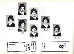 The 100th Miyako Odori - 1972 (22) (MissMyloko) Tags: kyoto maiko geiko geisha program 100 booklet 1972 miyako odori