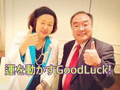 Tagged! 【運を動かしGoodLuck!】 全国のツイてる皆さまおはようございます!昨日は、日本の女性実業家のパイオニア、打間奈津子さんとの出逢いがありました。 打間さんは兵庫県出身で、 20歳で上京し英会話教室を主催し成功。その後、株式会社カルチャービジネスを設立し、結婚式のプロデュース、北野町の異人館のイベント企画等を展開するとともに、人材派遣事業、コミュニティー活動などに尽力されています。 ダマさんは人脈の幅が広く、直感で人と人を即座にマッチングして人の価値を創造する達人でした。 まさに女性性