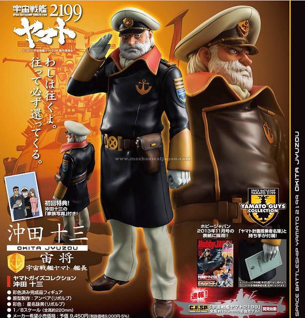 Megahouse 宇宙戰艦大和號2199 艦長沖田+三