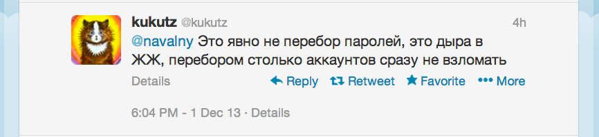 Твит Кукуца о механизме взлома