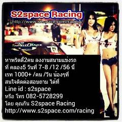 หาพริตตี้2คน ลงงานสนามแข่งรถ ที่ คลอง5 วันที่ 7-8 /12 /56 นี้ เรท 1000+ /คน /วัน น้องๆที่ สนใจติดต่อสอบถาม ได้ที่  Line id : s2space หรือ โทร 082-5728299 โดย คุณกัน S2space Racing http://www.s2space.com/racing