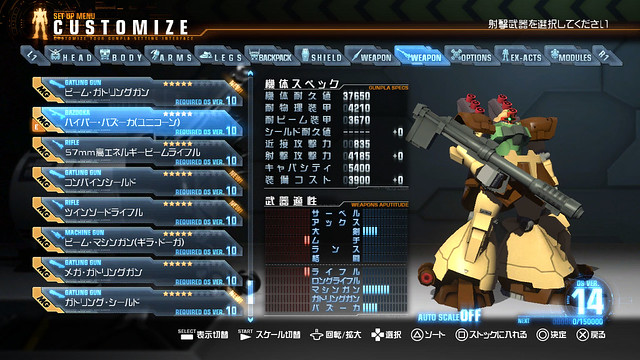 PS Vita 「鋼彈破壞者」主機同捆包將附贈「HGUC 薩克 原創配色Ver.」&「HGUC  鋼彈」鋼普拉
