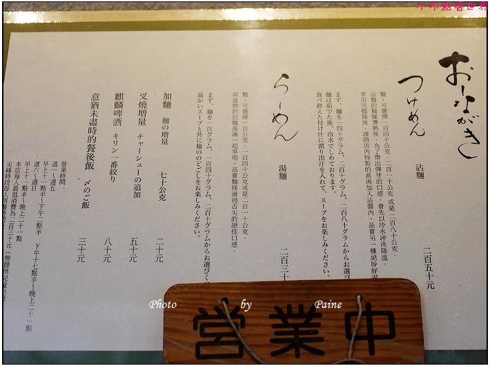 台北 緣麵屋 (2).JPG