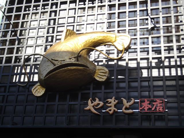 おちょぼさんでは、ナマズ料理も有名です。|千代保稲荷神社