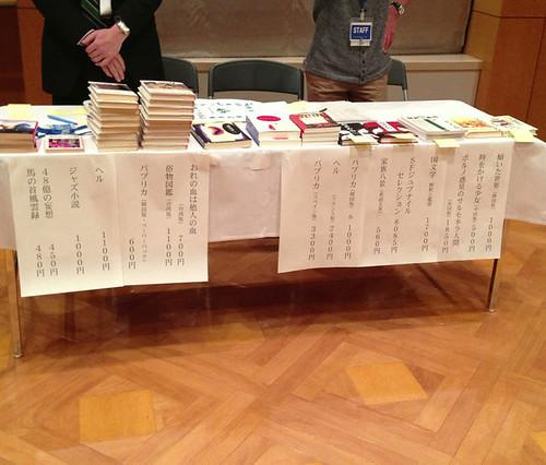 20140227 tsutsui-yasutaka event 4