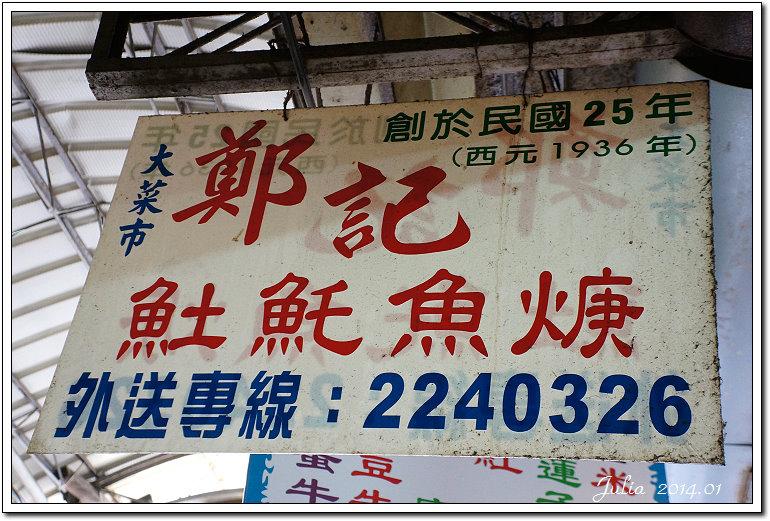 鄭記土拓魚、福榮意麵、旗魚黑輪~ (12)