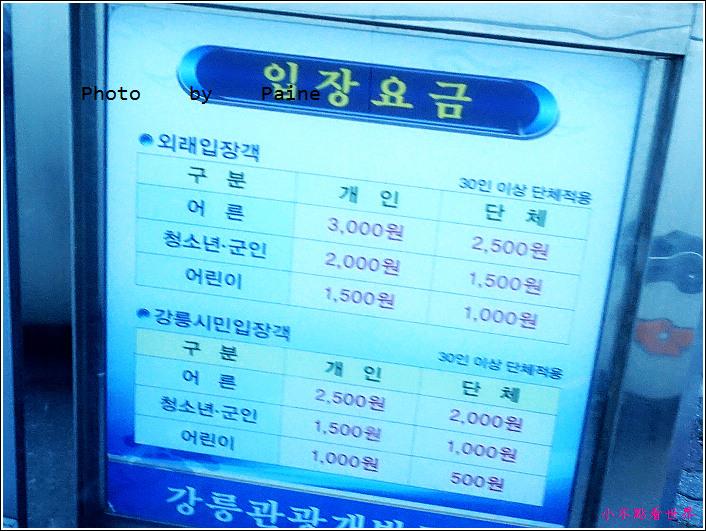 江陵統一公園 南北韓戰艦 (1).JPG