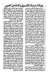 جولات مبارك للتنسيق والتضامن العربي (أرشيف مركز معلومات الأمانة ) Tags: مصر اخبار مبارك الرئيس العربي حسني التضامن جولات 2kfyrtio2kfyssatinmf2lxyssatinin2ytysdim2yrysydyrdiz2ybziidz hdio2kfysdmdic0g2kfzhniq7w