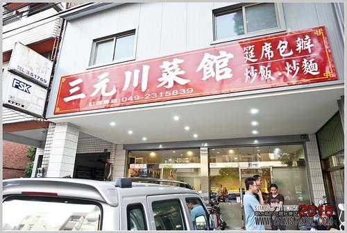 三元川菜館01.jpg