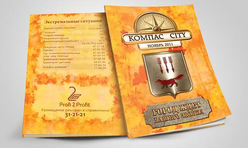 Дизайн и вёрстка регулярного, карманного справочника «Компас-City»