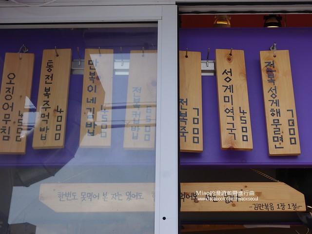 만복이네김밥집03