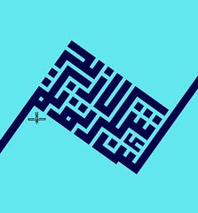 Lain Shakartum Laazedannakum (Jamal Muhsin) Tags: blue light black art lines dark square circles name calligraphy script islamic jamal rectangles quranic islamiccalligraphy kufic muhsin kufi ayat
