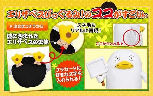 銀魂謎之搞笑寵物伊麗莎白大型玩偶預購啟動!