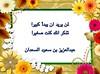 #حكمه #تجربه #مثل (azizsms) Tags: مثل تجربه حكمه uploaded:by=flickrmobile flickriosapp:filter=nofilter