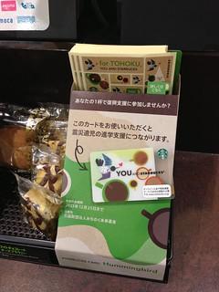 スターバックス「for TOHOKU」震災復興支援