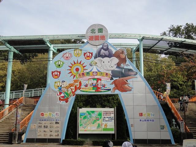 東山動物園は、大きく本園と北園の2つに分かれています。|名古屋市東山動植物園