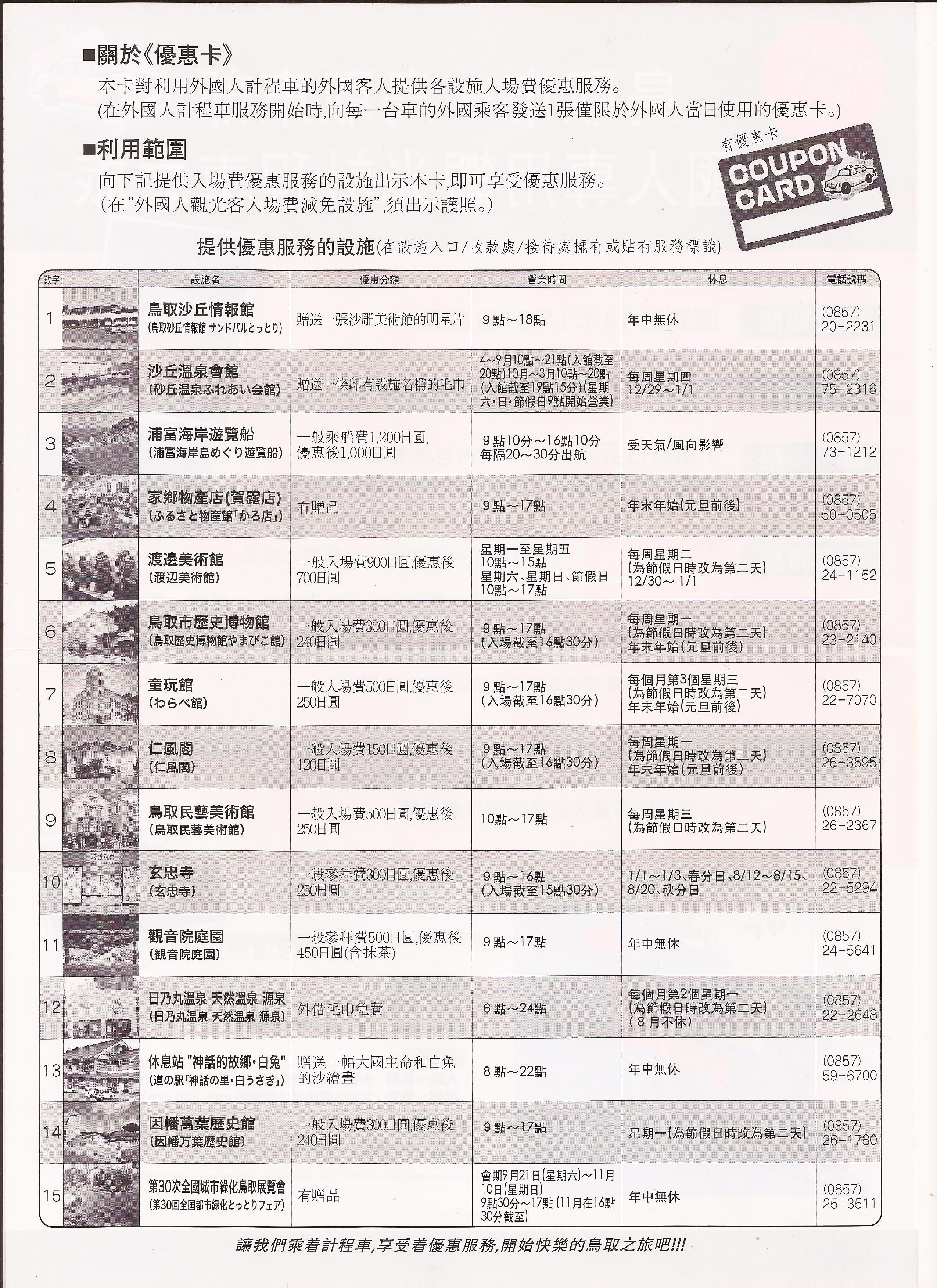鳥取觀光計程車1.jpg