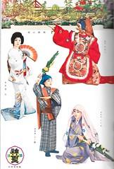 Kamogawa Odori 1961 005 (cdowney086) Tags: vintage geiko geisha  1960s pontocho onoe   kamogawaodori  fukutsuru mameyo momiha