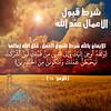 47 (ar.islamkingdom) Tags: الله ، مكان القلب الايمان مكتبة أسماء المؤمنين اسماء بالله، الحسنى، الكتب، اسماءالله