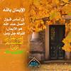 42 (ar.islamkingdom) Tags: الله ، مكان القلب الايمان مكتبة أسماء المؤمنين اسماء بالله، الحسنى، الكتب، اسماءالله